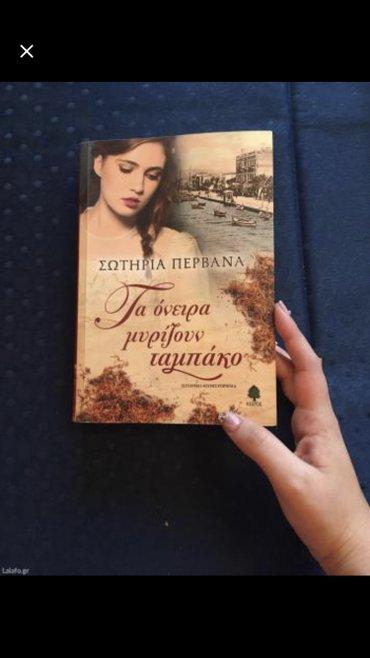 Μυθιστορημα !!! Αγορασε το τωρα !!! σε Βόρεια & Ανατολικά Προάστια