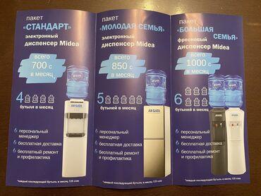 билайн тариф можно все в Кыргызстан: Акция!!!Покупайте воду диспенсер в аренду бесплатно(тариф «стандарт