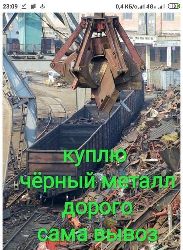 Куплю черный металл. самовывоз в Бишкек