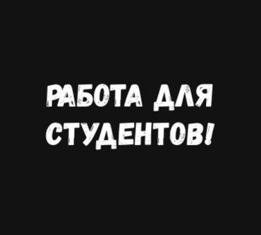 """Набор студентов в компанию ''newworld""""Обязанности:-выполнение в Бишкек"""