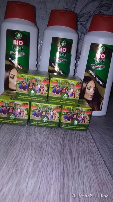 свечи от геморроя и мазь в Кыргызстан: Продаю чудо-мазь Биолайф от компании Сейфбизнес. Это экологически чист