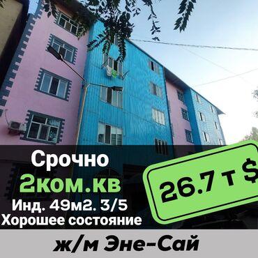 купить таунхаус в бишкеке в Кыргызстан: Индивидуалка, 2 комнаты, 49 кв. м Евроремонт, Раздельный санузел, Неугловая квартира