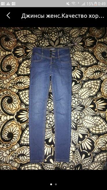 джинсы размер xs в Кыргызстан: Джинсыклассные почти новые xs размер 25