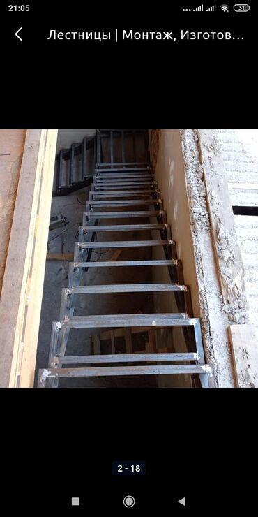 Лестницы Изготовление металлоконструкций