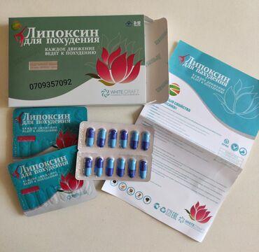 Липоксин для похудения снижения массы тела от -7 до -12кг за месяц БАД