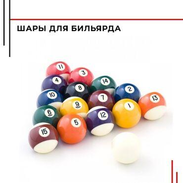 Бильярдные столы - Кыргызстан: Шары для бильярда + доставка по городу бесплатная в регионы Каждый