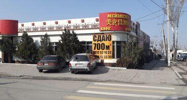 сниму помещение под столовую в Кыргызстан: Сдаётся помещение 700м2 под медецинский центр, магазин или