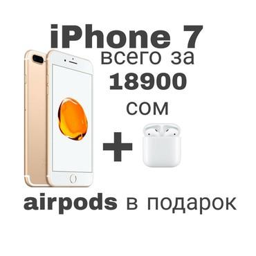 Apple iPhone 7 32gb выделяется лучшим в Бишкек