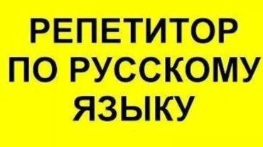 Работа - Буденовка: Репетитор по русскому языку