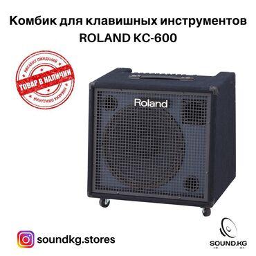 Комбик для клавишных инструментов - Roland KC-600 - в наличии!!!  Rola