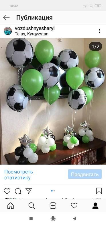Развлечения - Талас: Воздушные шары для мальчиков.шары Таласгелиевые шары талас