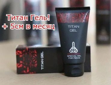 persil gel в Кыргызстан: Titan Gel (Титан Гель)Гель лубрикант для увеличения члена+4-5см в