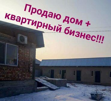 купить участок под автомойку в Кыргызстан: Продам Дом 300 кв. м, 8 комнат