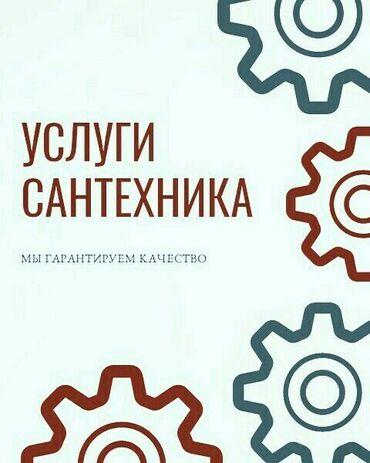 услуги инженера геодезиста в Кыргызстан: Сантехник услуги сантехника
