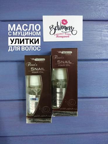 средства по уходу за телом в Кыргызстан: Масло с муцином улитки для волос Hemani - это средство, которое