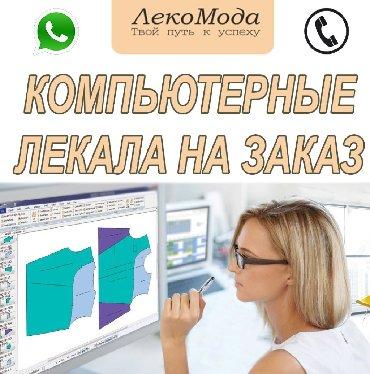 Компьютерные лекала в бишкеке - Кыргызстан: Лекала!!! любой сложности. Компьютерные лекала точные.Только у нас