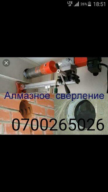 бур в Кыргызстан: Алмазное сверление | Стаж 3-5 лет опыта