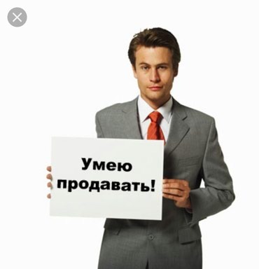 ТРЕБУЮТСЯ менеджеры продажники.В в Бишкек