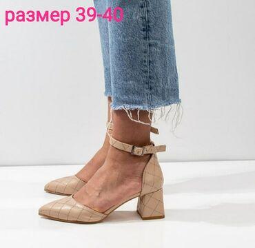 Teze ayaqqabı. Turkiye.   Новая шикарная обувь. Из Турции. Размер 40