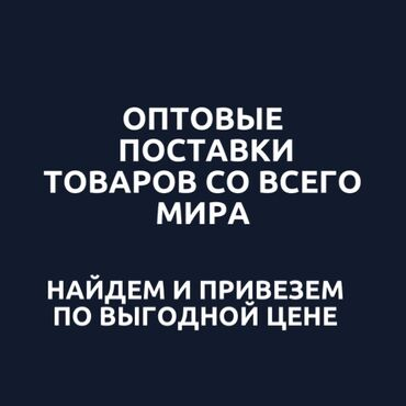 бензин оптом бишкек в Кыргызстан: Экспортно-импортные  услуги         оптом ивановский трикотаж детская