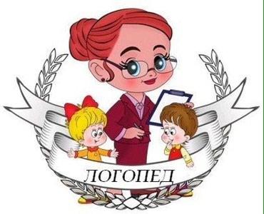 Логопед в Бишкек