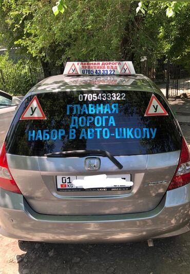 b u vani в Кыргызстан: Инструктор по вождению. Профессионально обучаю вождению, стаж более 30