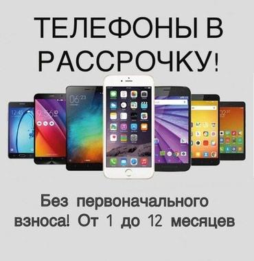 What's app в Бишкек