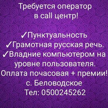 13353 объявлений: Оператор Call-центра. Без опыта. Полный рабочий день