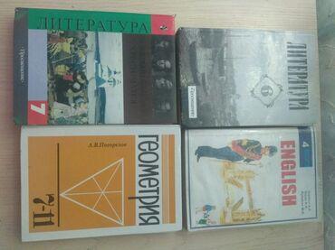 Спорт и хобби - Беловодское: Продаются книги