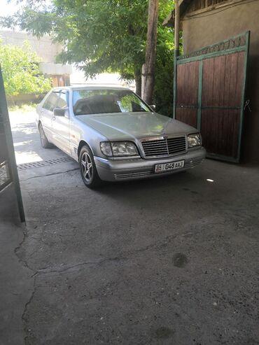 Mercedes-Benz в Базар-Коргон: Mercedes-Benz S 500 5 л. 1994