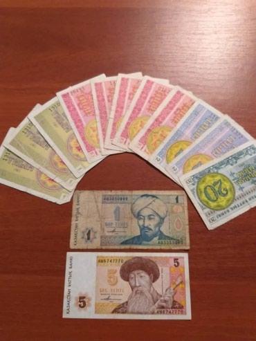 Продаю казахские тыйыны и тенге. в Бишкек
