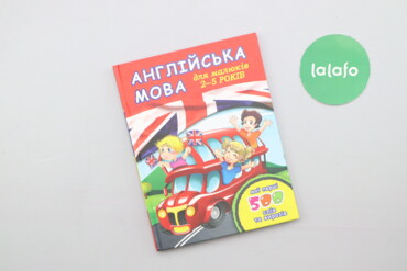 """Спорт и хобби - Украина: Книга """"Англійська мова для малюків 2-5 років""""    Палітурка: тверда Мов"""