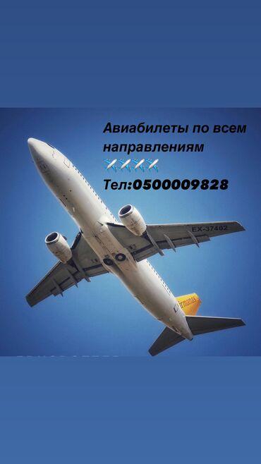 Услуги - Бактуу-Долоноту: Авиабилеты