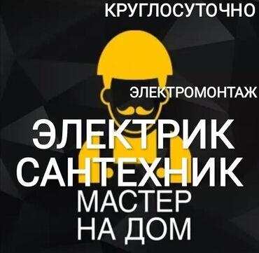 парни по вызову бишкек in Кыргызстан | ЭЛЕКТРИКИ: Электрик | Установка счетчиков, Установка стиральных машин, Демонтаж электроприборов | Больше 6 лет опыта