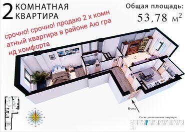 купить углекислый газ в Кыргызстан: Продается квартира: 2 комнаты, 54 кв. м