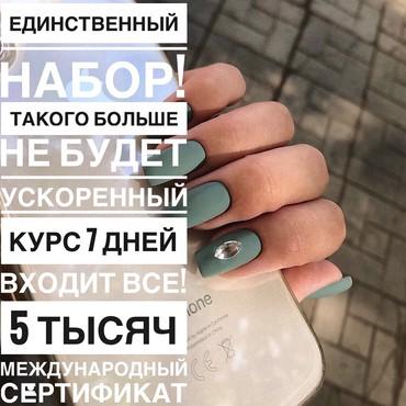 ускорение обучение в Кыргызстан: ️завтра Бронируем места до 18.00 ️ Начинаем 30 сентября  Гарантия обуч