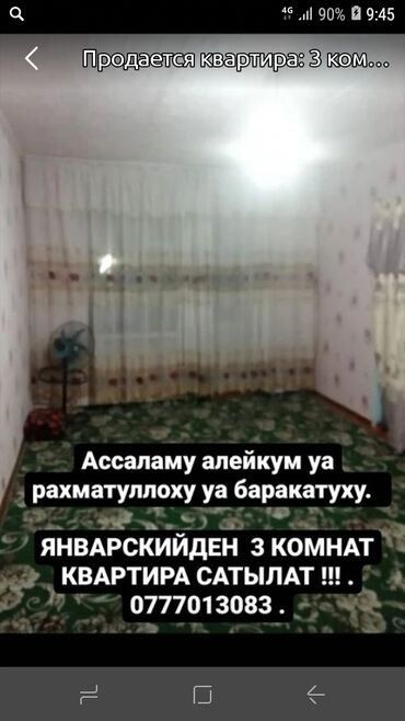 Квартиры - Кызыл-Кия: Продается квартира: 3 комнаты, 75 кв. м