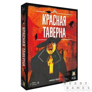 Настольные игры - Бишкек: Настольная игра Красная Таверна в отличном состоянии, захватывающая