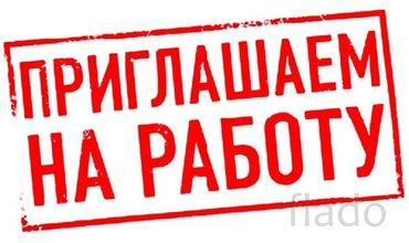 Требуются женщины в службу охраны на территорию Завода им. М.В.Фрунзе в Бишкек