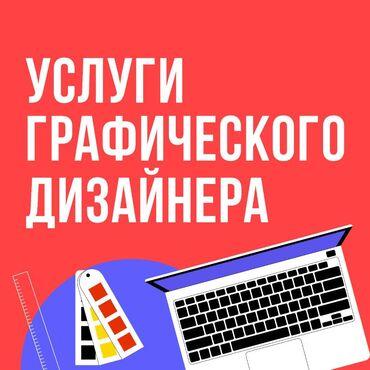 графический планшет бишкек in Кыргызстан | ПЛАНШЕТЫ: Графический дизайнер