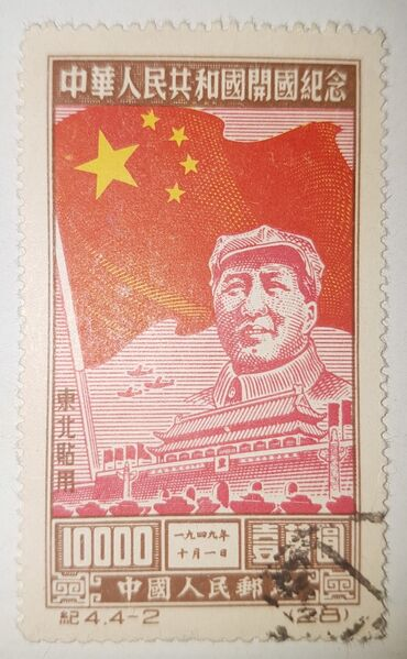 Rare Chinese post stamp