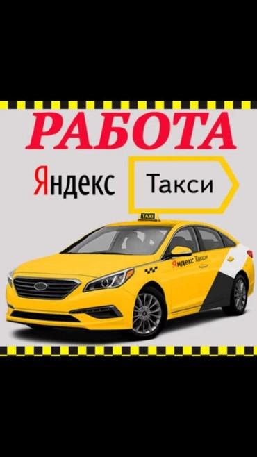 Работа в Яндекс такси!  Яндекс такси, Namba taxi, SMS taxi Приглашает