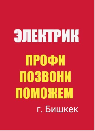Электрик профессионал ! электромонтаж в Бишкек