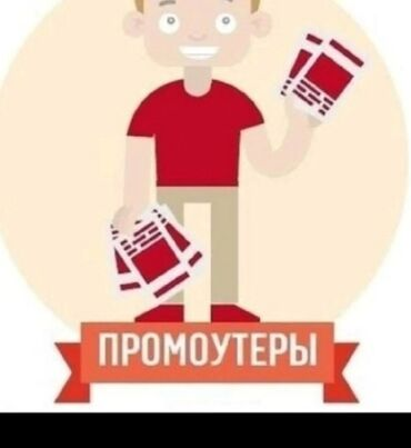 Ищу работу Ищу работу  #город; Бишкек  #возраст;15л  Кол.чел.;1-2-3  Р