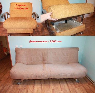 Продается мягкая мебель, диваны и кресла. в Бишкек