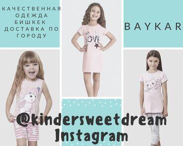 Фирменные детские двойки,белье от бренда Baykar