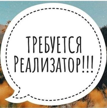 косметики в Кыргызстан: Продавец кыздар керек!!!Жашы 18ден жогору,чектелбейт. КОСМЕТИКА