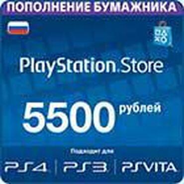 alfa-romeo-spider-2-at - Azərbaycan: PS Plus ve PS Store Rubl kartları-----500 Rubl 16 AZN1000 Rubl 32
