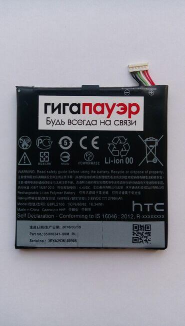 htc touch в Кыргызстан: Продаю аккумулятор на телефон HTC. Конкретно под какую модель не знаю