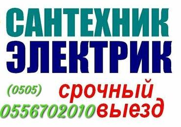 сантехник электрик делаем быстро и качественно!!! сантехника выполняем в Бишкек